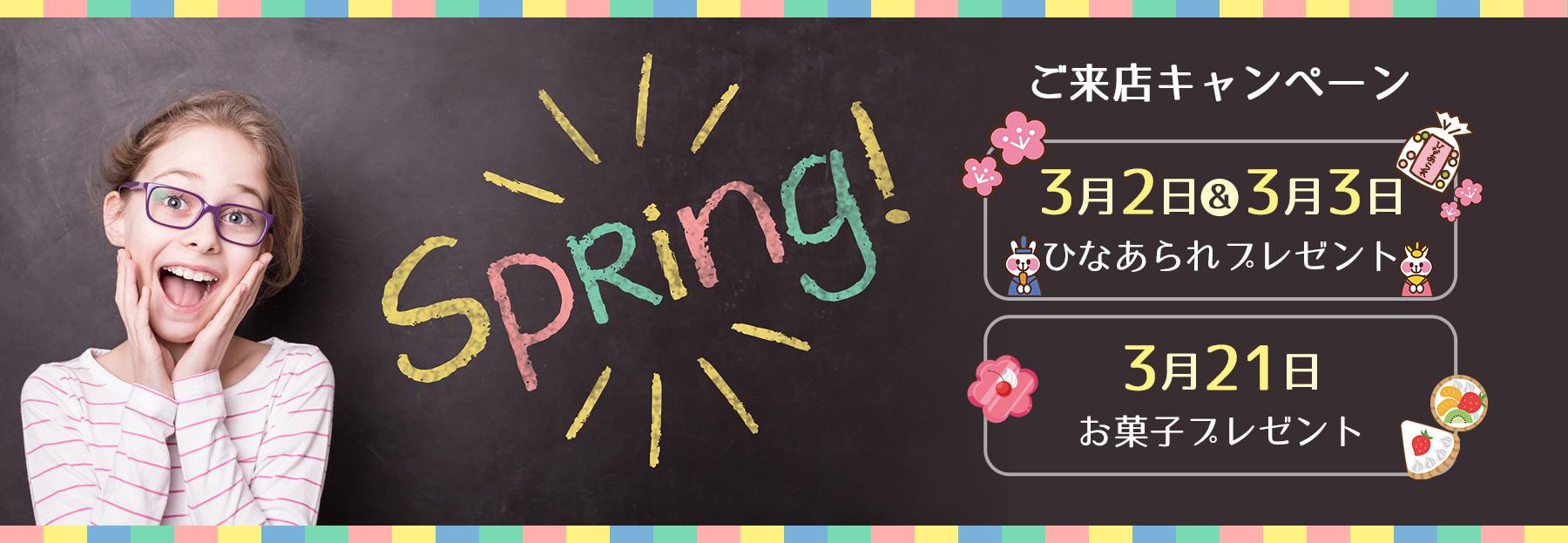 春のご来店キャンペーン