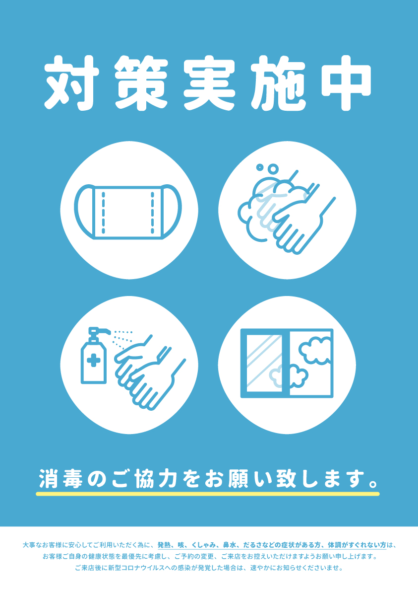 コロナ対策 メガネマーケット 野田市 野田 愛宕 メガネ 眼鏡